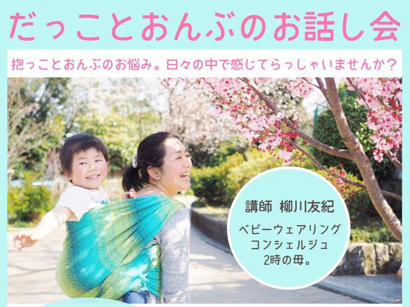 4/23(月)抱っことおんぶのお話し会@杉並 子ども・子育てプラザ和泉