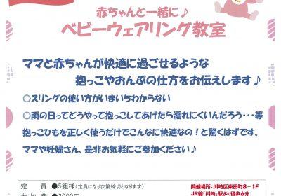 6/13(水)ベビーウェアリング教室~赤ちゃんの抱っこを快適に~