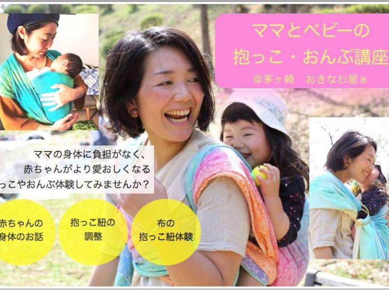 3/26(火)ママとベビーの抱っこ・おんぶ講座@茅ヶ崎・子育てママのタイ古式マッサージおきなわ屋ぁ