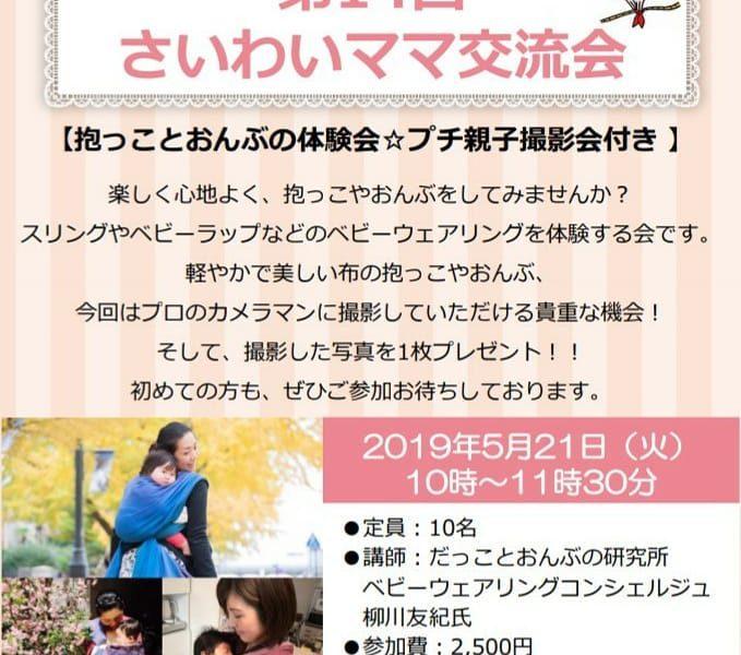5/21(火)抱っことおんぶの体験会★プチ親子撮影会付き@鹿島田