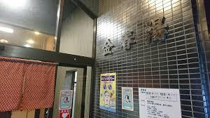 6/5(水)心地よいだっことおんぶの体験会@金春湯・大崎