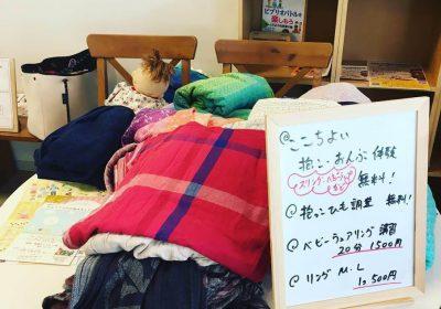 9/4(水)ママほぐ【心地よい抱っこ・おんぶ体験ブース】