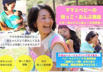 9/17(火)AM ママとベビーの抱っこ・おんぶ講座@茅ヶ崎・子育てママのタイ古式マッサージおきなわ屋ぁ
