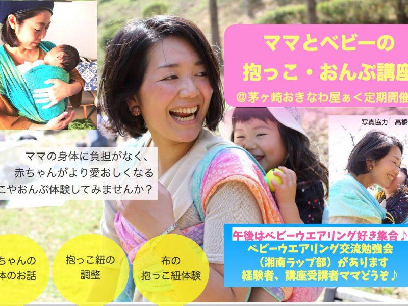 2020.3.26(木)ママとベビーの抱っこ・おんぶ講座@茅ヶ崎・子育て体ケアルームおきなわ屋ぁ