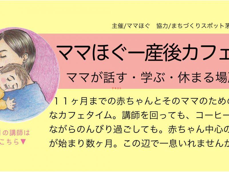 2020.2.18(火)心地よい抱っこ・おんぶ体験@茅ケ崎・産後カフェ