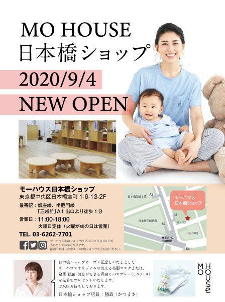 2021.3.15(月)ママとベビーの抱っこ・おんぶ講座@モーハウス日本橋ショップ