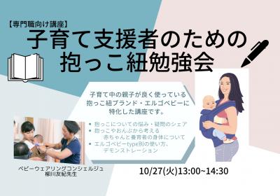 2020.10.27(火)【オンライン】子育て支援者のための抱っこ紐勉強会@PLUMO