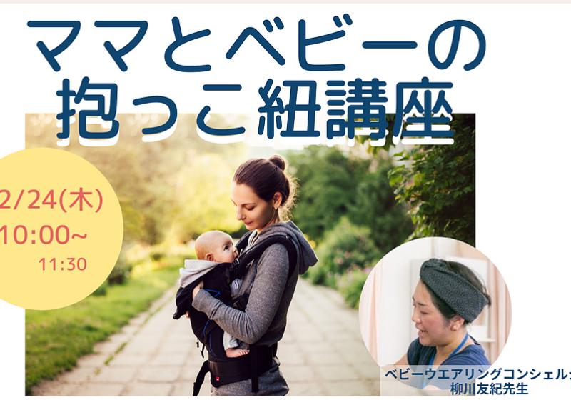 2020.12.24(木)【オンライン】ママとベビーの抱っこ紐講座@PULMO