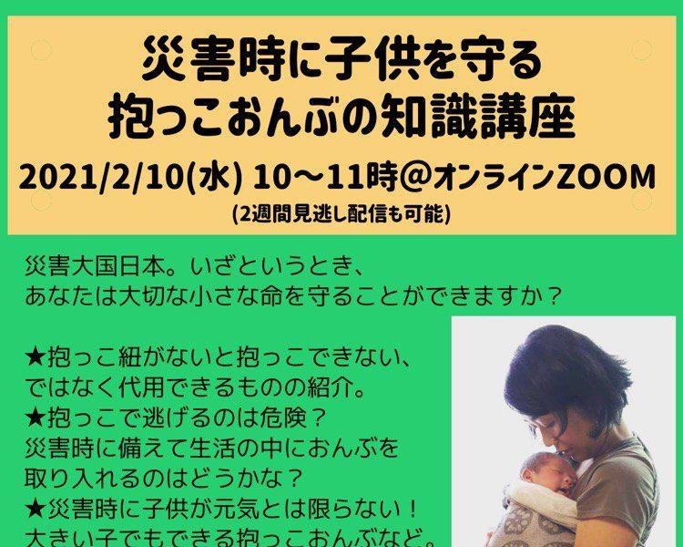 2021.2.10(水)【オンライン】災害時に子供を守る 抱っこおんぶの知識講座