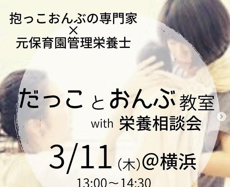 2021.3.11(木)だっことおんぶ教室with栄養相談会@横浜・桜木町Lafutur