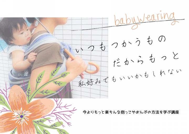 2021.3.23(火)【抱っことおんぶの練習会~心地よいbabywearingしませんか?】@大森