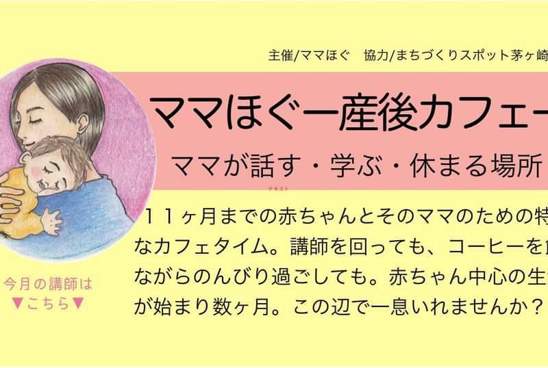 2021.4.16(金)【ママほぐー産後カフェー内】心地よい抱っこ・おんぶ体験@茅ケ崎