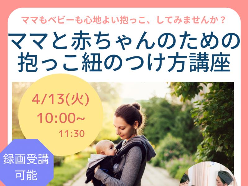 2021.4.13(火)<オンライン>ママと赤ちゃんのための抱っこ紐のつけ方講座@PULMO