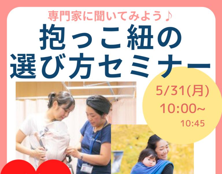 2021.5.31(月)【オンライン】 抱っこ紐の選び方セミナー@PULMO