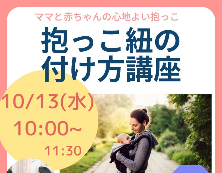 2021.10.13(水)【オンライン】抱っこ紐の付け方講座@PULMO