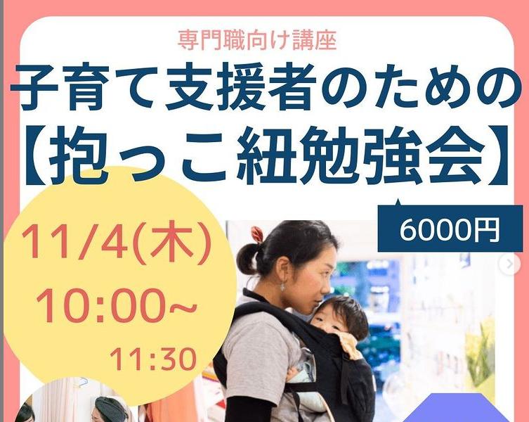 2021.11.4(木)【オンライン】子育て支援者のための【抱っこ紐勉強会】@PULMO